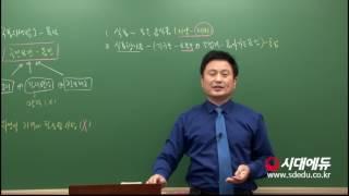 조리직 위생관계법규 기본이론 01