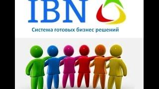 Команда IBN. Бизнес предложение. Удаленная работа. Работа онлайн
