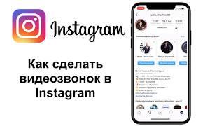 Как сделать видео звонок в директе Инстаграм. Direct Instagram