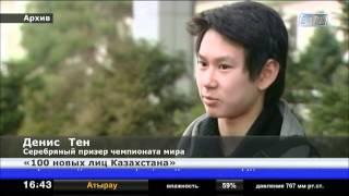 Денис Тен -- главная надежда Казахстана на ОИ в Сочи