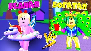 БІДНА дівчинка vs БАГАТА Дівчинка в АДОПТ МІ! КУПУЮ ЩО ХОЧУ! Вайн у Adopt Me Roblox Анімація!