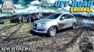 Off-road - 253 Audi Q7 на бездорожье (L200, Q7, Patrol, НИВА, УАЗ-469, Discovery)