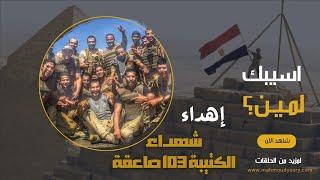 اسيبك لمين - شهداء الكتيبه 103 صاعقه - كتيبة الشهيد احمد منسي