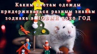 Цвета в одежде НОВОГО ГОДА 2020 для всех знаков ЗОДИАКА. Год Металлической Крысы #DomSovetov