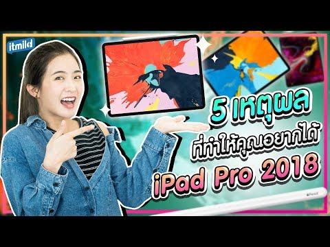รวมเหตุผลที่ทำไม iPad Pro 2018 ถึงน่าซื้อมากๆ!! - วันที่ 27 Nov 2018