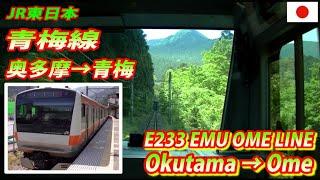 E233 青梅線 奥多摩 → 青梅 全区間 OME Line thumbnail