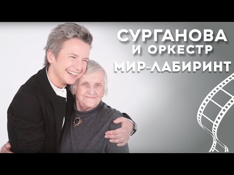 Сурганова И Оркестр - Мир-Лабиринт