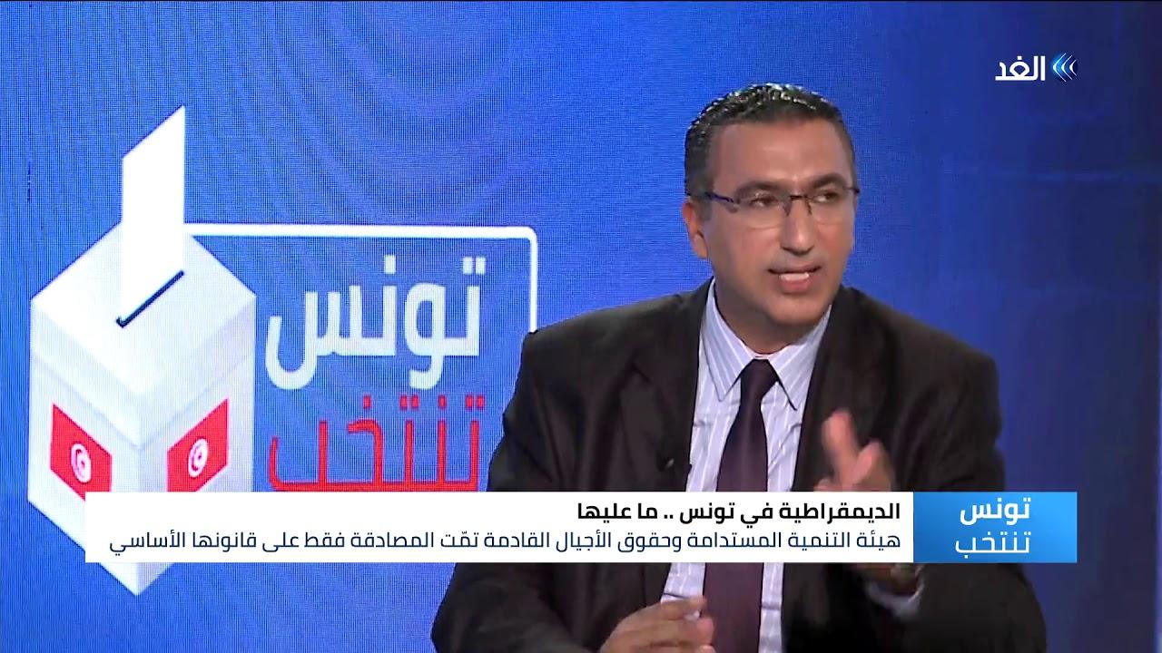 قناة الغد:الحزقي: الدستور التونسي من الأفضل في العالم فيما يتعلق بالحقوق والحريات
