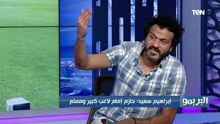 إبراهيم سعيد يكشف لأول مرة كواليس مفاوضات الأهلي مع حازم إمام للرد على انتقالي للقلعة البيضاء