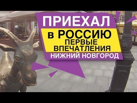 Приехал в РОССИЮ ПЕРВЫЕ ВПЕЧАТЛЕНИЯ После 18 - ти месяцев путешествия Нижний Новгород Казань
