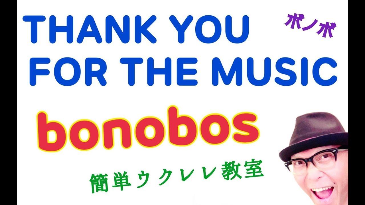 THANK YOU FOR THE MUSIC / bonobos【ウクレレ 超かんたん版 コード&レッスン付】GAZZLELE