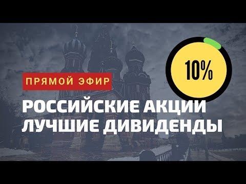 Российские Акции: Дивидендный Портфель на 2019 год