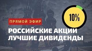 Фото Российские Акции Дивидендный Портфель на 2019 год