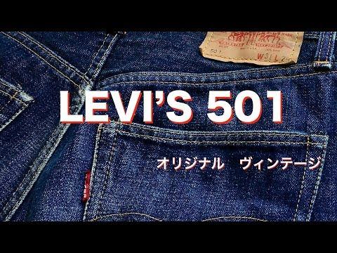 リーバイス 501 オリジナル LEVI'S