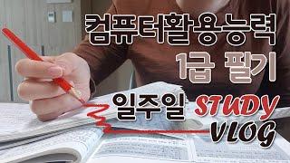 [VLOG] 컴활 1급 필기 합격 공부법(점수공개) |…