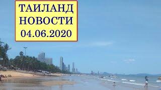 Таиланд Новости 04 06 2020