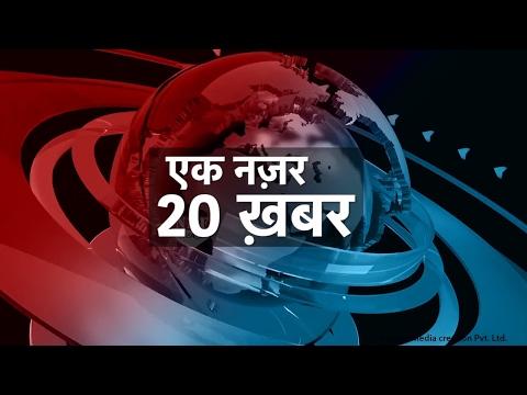 Ek Nazar 20 Khabar : Top 20 News | 17th Feb, 2017 | 06:00 PM