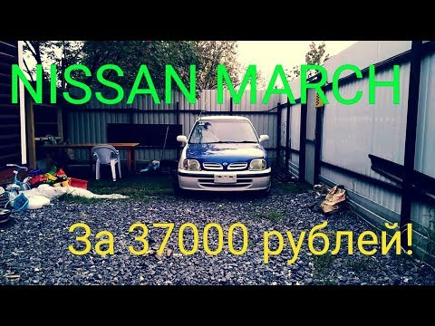 купили Nissan March часть 1