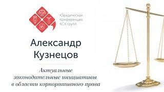 Актуальные законодательные инициативы в области корпоративного права