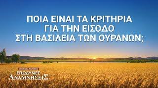 Αποσπάσματα ταινιών «Επώδυνες αναμνήσεις» (2) - Ποια Είναι τα Κριτήρια για την Είσοδο στη Βασιλεία των Ουρανών;