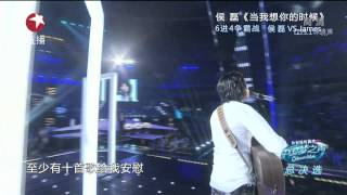 【高清】Chinese Idol中国梦之声总决选梦想之夜130825:侯磊vsJames