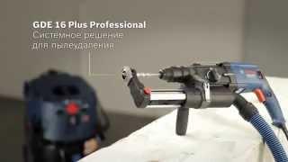 Насадка для пылеудаления Bosch GDE 16 PlUS(, 2014-10-02T08:43:15.000Z)