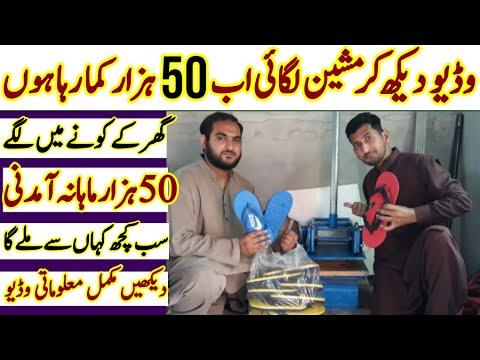 Download Slipper making machine business in Pakistan/chappal making business/chappal bnany ka shandr karobar