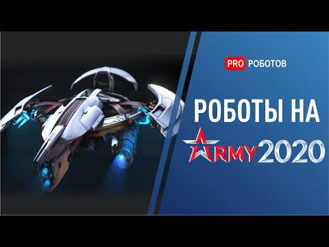 Выставка роботов Армия 2020: беспилотники, боевые роботы и нейросети для военных