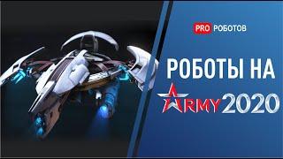 Армия 2020: беспилотники, боевые роботы и нейросети для военных