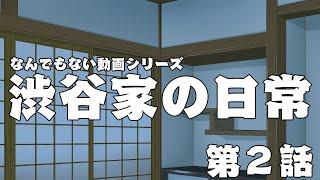 なんでもない動画シリーズ「渋谷家の日常」第2話【にじさんじ/渋谷ハジメ】