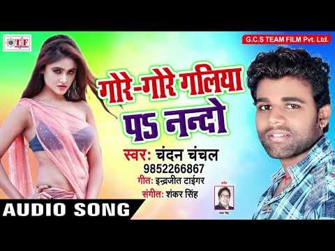 Chandan Chanchal का फिर से नया धमाका ( #HIT_SONG ) - गोरे गोरे गलिया पs नन्दो - Bhojpuri Song 2018