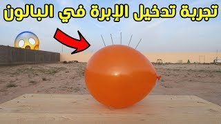 Can the needle penetrate the balloon without any trace ? | Unexpected experience !!!