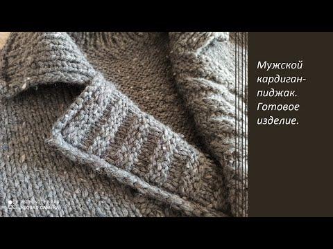 """Вязание. Мужской кардиган-пиджак. Пряжа """" Смессовая"""" от Пехорки."""