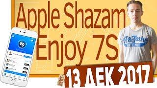 СН. Apple Shazam, Nokia 5 и 6, Huawei Enjoy 7S, Amazfit Watch 2
