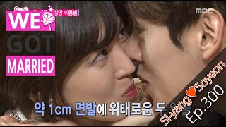 [We got Married4] 우리 결혼했어요 - Seesaw couple