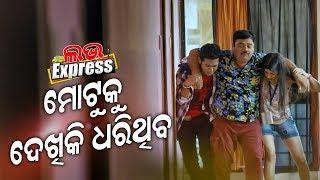 Love Express | Comedy Scene Motu Ku Dekhi Ki Dharithiba ମୋଟୁକୁ ଦେଖିକି ଧରିଥିବ