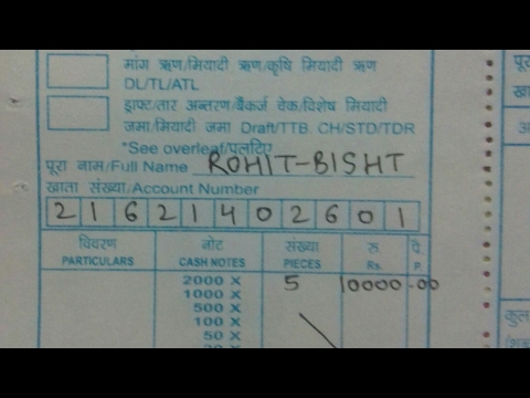 How to fill deposit slip of State Bank of Patiala|| Hindi||