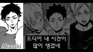 [하이큐 보이스캐스팅] 세븐틴-기대, 위너-AH YEAH