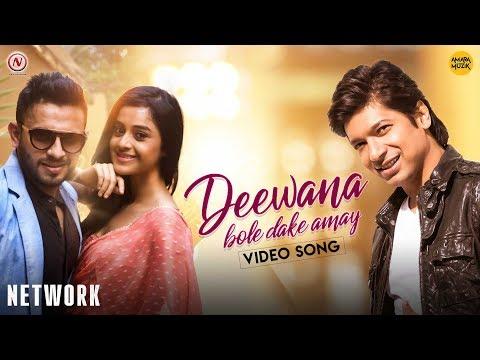 Deewana Bole Dake Amay | Video Song | Network | Shaan | Jayeeta | Anindya | Darshana | Rini | Dabbu