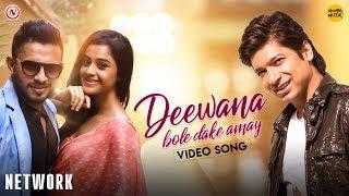 Deewana Bole Dake Amay | Network | Bangla New song 2019| Shaan | Dabbu I Superhit Bengali song