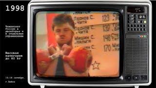 [80 kg] Russian championships in kettlebell sport biathlon, jerk and snatch (1998)