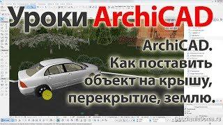Урок ArchiCAD 22 (архикад) Как поставить объект на крышу, перекрытие, землю.