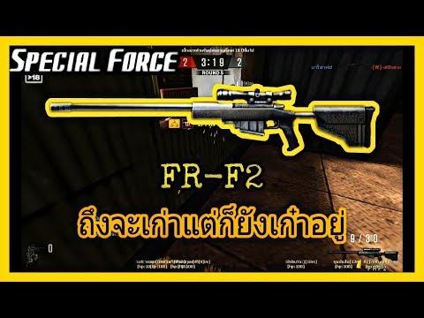 SF : สไนเปอร์แห่งความหลัง | FR-F2 23 Kill - ทีม