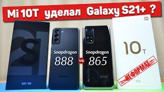Сравнение Samsung Galaxy S21+ и Xiaomi Mi 10T - КАЙФ или БОЛЬ ? Snapdragon 888 vs Snapdragon 865