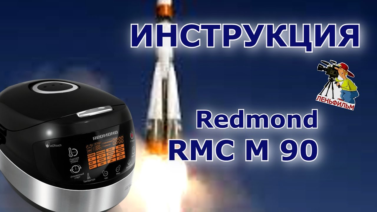 инструкция redmond rmc m90