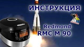 Redmond RMC M 90 - подробная инструкция на мультиварку