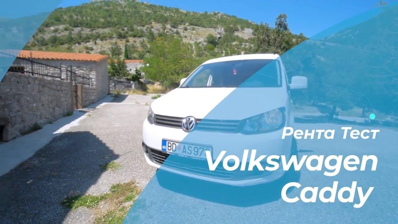 VW Caddy Maxi - лучший автомобиль для путешествия большой компанией или семьей