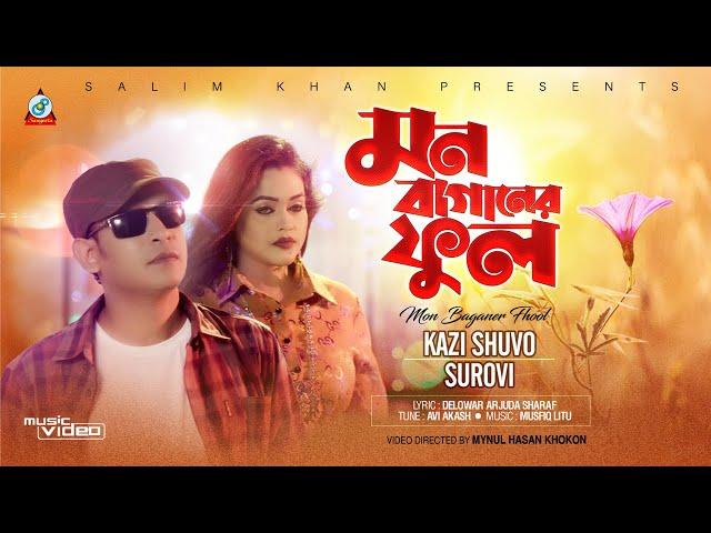 Mon Baganer Phool | মন বাগানের ফুল | Kazi Shuvo | Surovi | New Music Video 2020