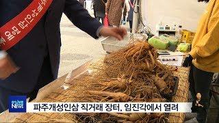 파주개성인삼 직거래 장터, 임진각에서 열려(서울경기케이…