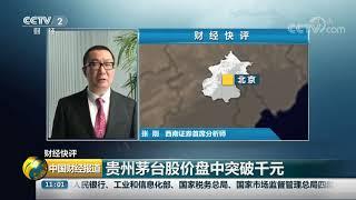 [中国财经报道]财经快评 贵州茅台股价盘中突破千元|CCTV财经